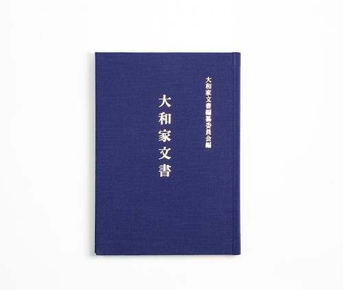 大和家文書-1 (2).jpg